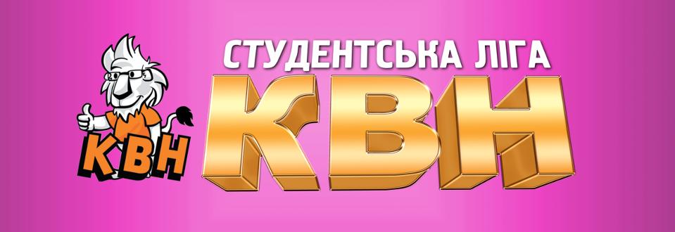 Студентська Ліга 2016/2017. Не забудь зареєструватись!