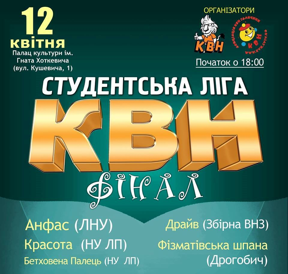 Фінал Студетської Ліги 2015/2016