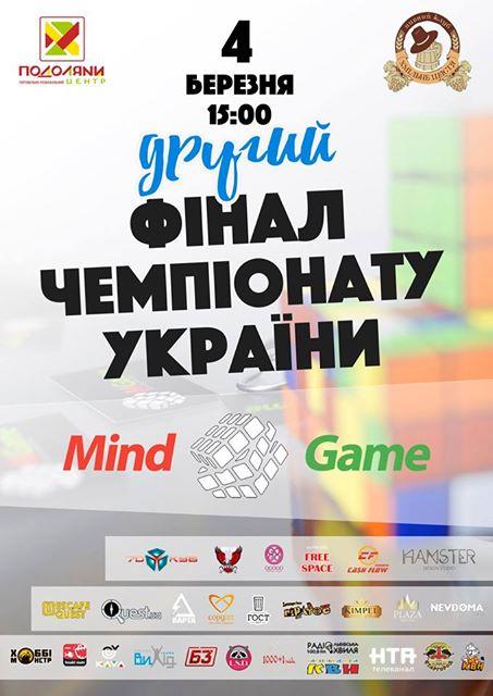 Студентська Ліга в фіналі Mind Game
